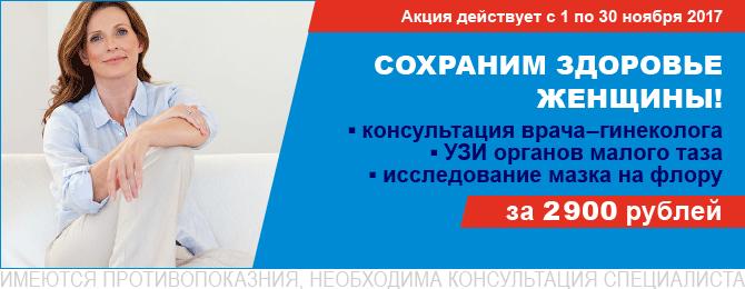 Хирургическое прерывание беременности (аборт) в Москве: цена, последствия, подготовка