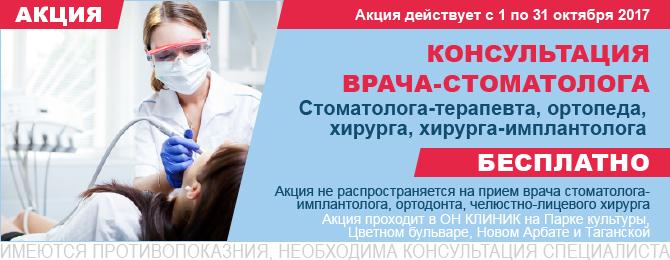 Бесплатный прием стоматолога!