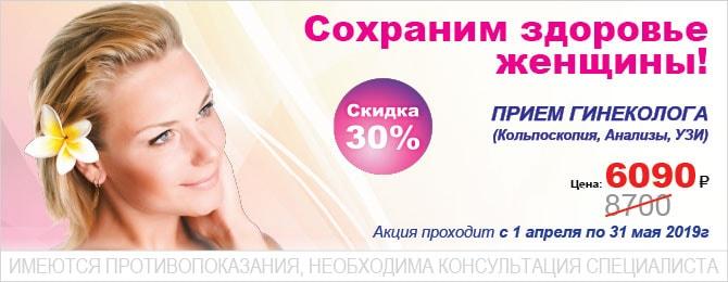 Сохраним здоровье женщины!