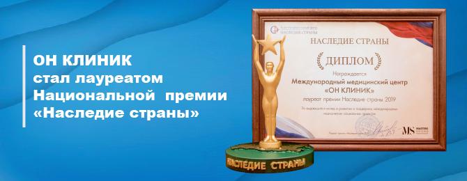 Национальная премия «Наследие страны» 2019г.