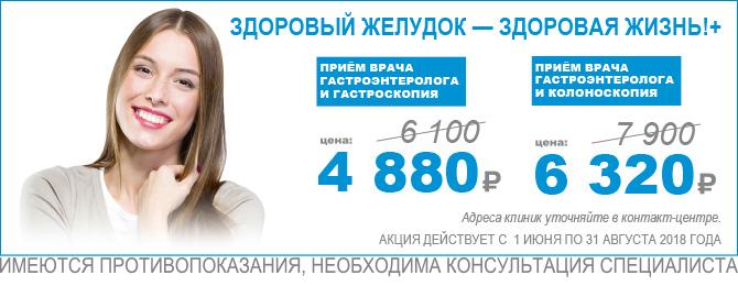 Гастроскопия под наркозом в Москве: цены на гастроскопию желудка